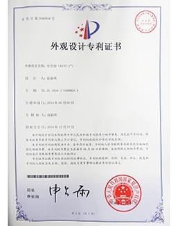 安全扣A137-1'外观专利证书