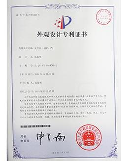 安全扣A145-1'外观专利证书