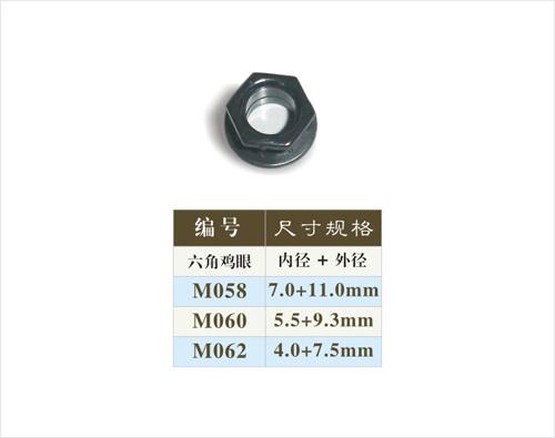 塑胶六角鸡眼M-058