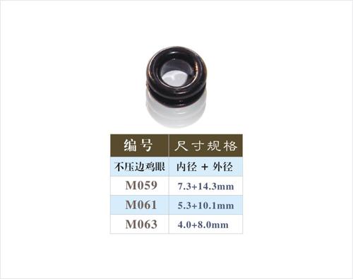 塑胶鸡眼M-059
