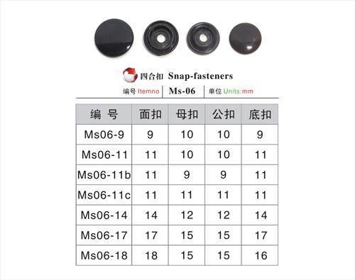 塑胶四合扣MS-06