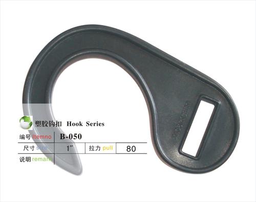 塑胶勾扣B-050