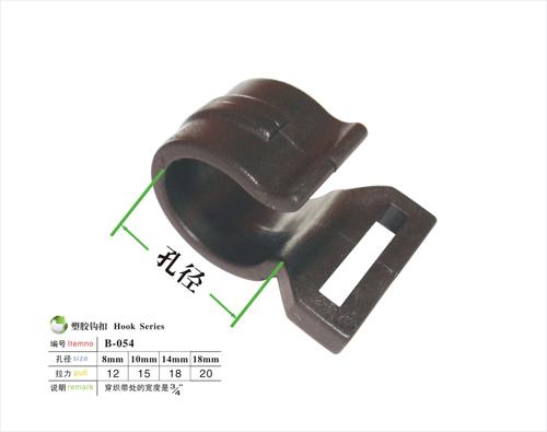 塑胶勾扣B-054