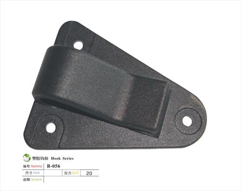 塑胶勾扣B-056