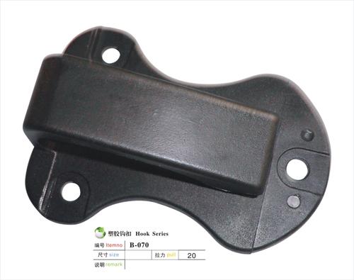 塑胶勾扣B-070