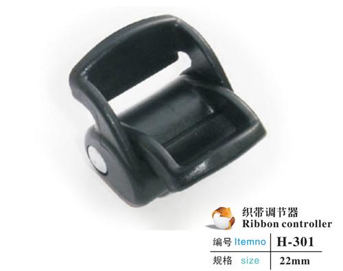 织带调节器H-301
