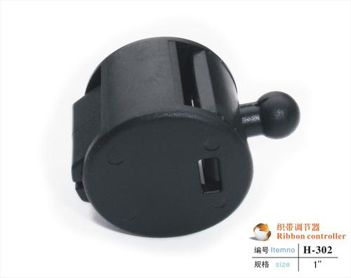 织带调节器H-302