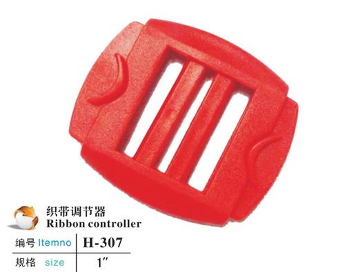 织带调节器H-307