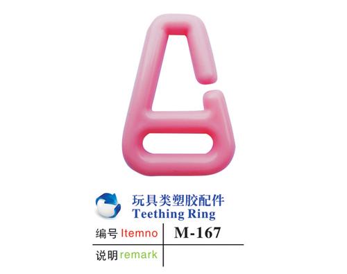 玩具类塑胶配件M-167