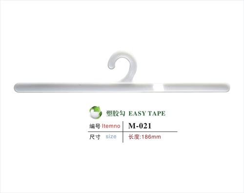 塑胶勾M-021