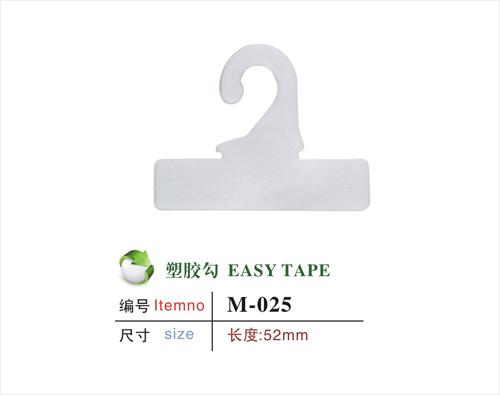 塑胶勾M-025